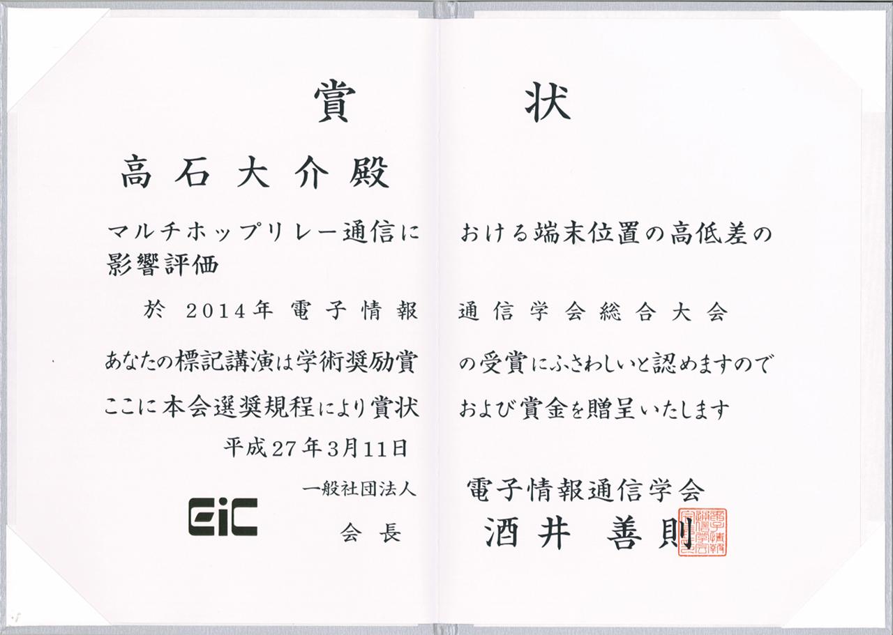 20150706_takaishi