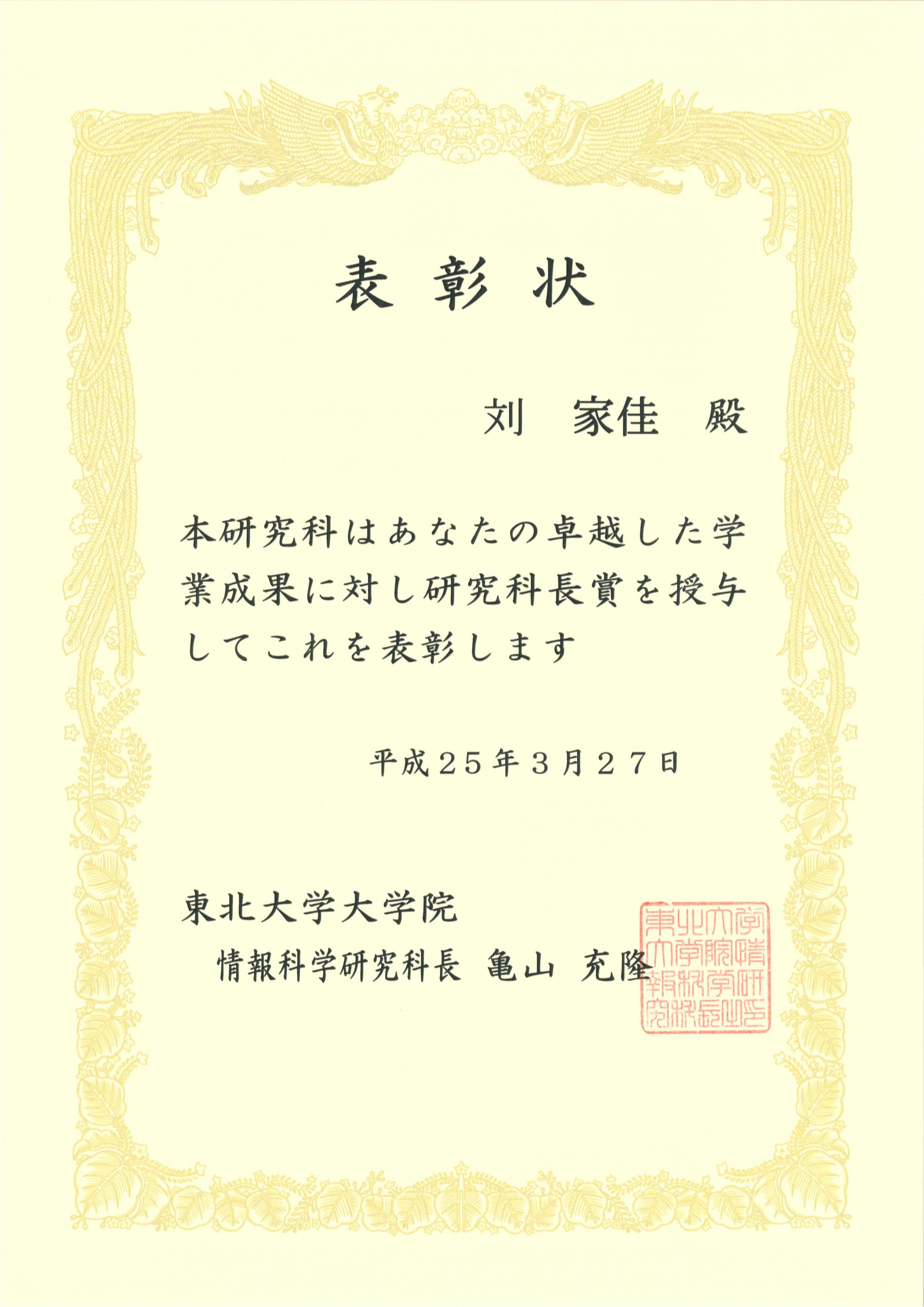 dean-jiajia
