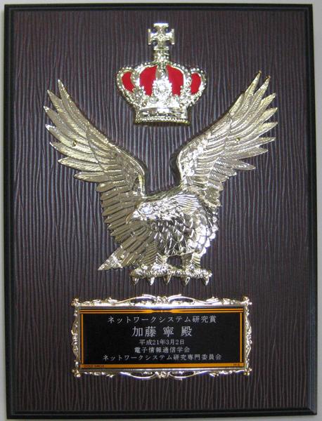 kato_plaque