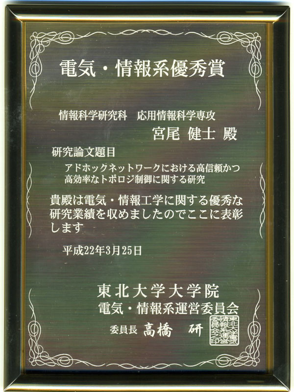 miyao_plaque
