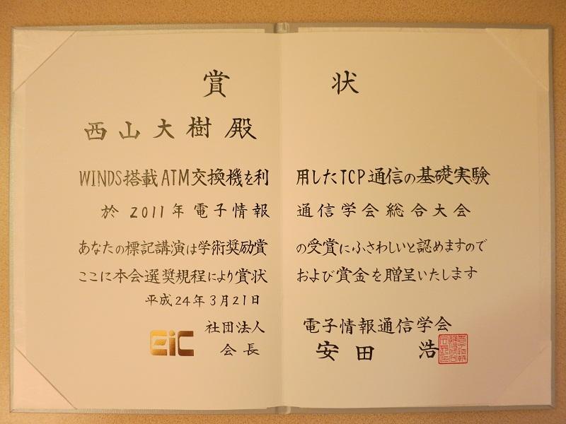 nishiyama_20120321