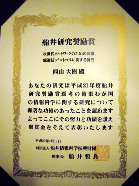 photo_nishiyama_prize