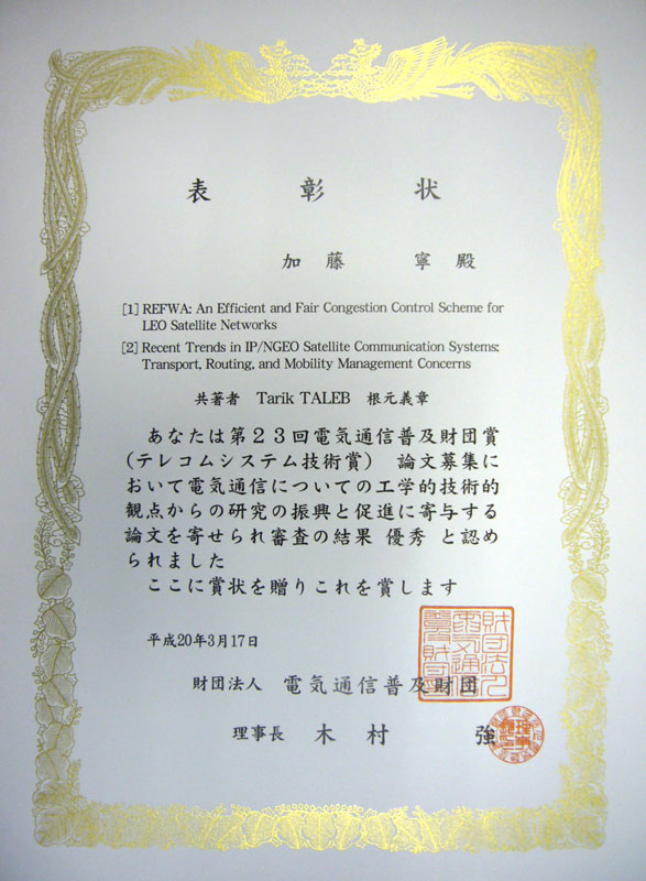 telecom_award