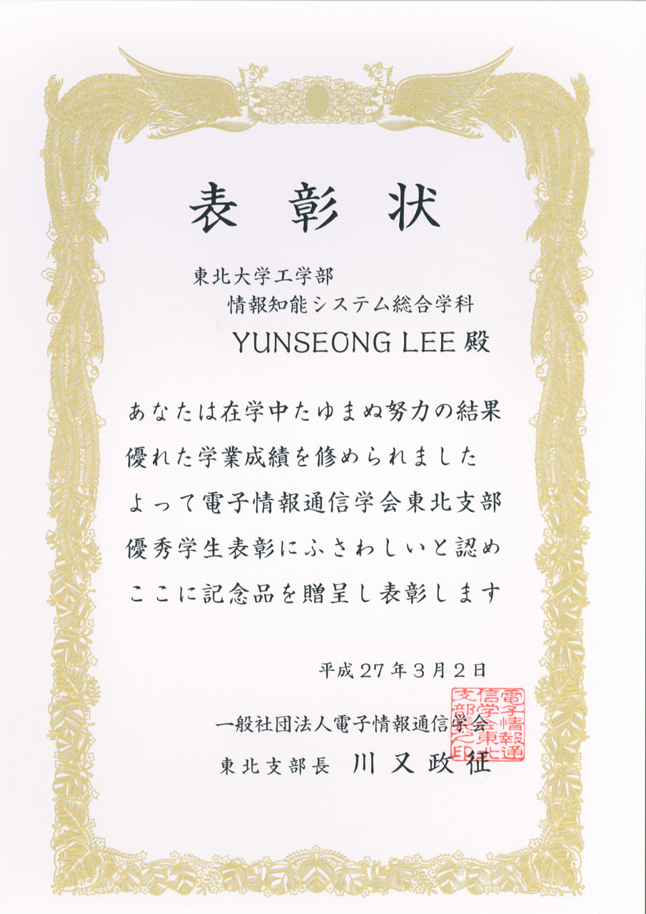 yunseong